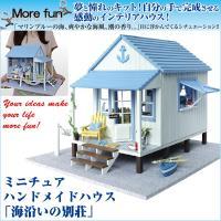 夢と憧れのキット!自分の手で完成させる感動のインテリアハウス!  通常価格7452円の処、8%OFF...