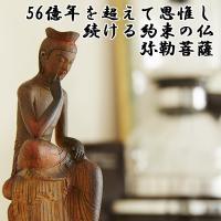 仏像と過ごす贅沢な時間。ときに自己を呼び覚まし、ときに極上の癒しをもたらす。  伝説の国宝第一号。人...