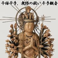 仏像と過ごす贅沢な時間。ときに自己を呼び覚まし、ときに極上の癒しをもたらす。  千体千手、無限の救い...