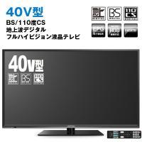 送料無料!寝室等のサブテレビやゲーム専用モニターにも最適な40V型テレビが激安!  通常価格91,8...