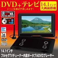 地デジ[フルセグ][ワンセグ]・DVD・CDをどこでも視聴! 3電源対応の無敵ポータブルTV&amp...