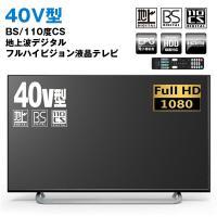 寝室等のサブテレビやゲームモニターにも最適な40V型テレビ!  通常95,040円の処、激安44,2...