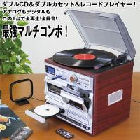 ダブルCD&ダブルカセット&レコードプレーヤー!アナログもデジタルも、この1台で全再...