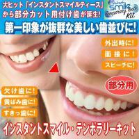 第一印象が抜群な美しい歯並びに!大ヒット「インスタントスマイルティース」から部分カット用付け歯が誕生...
