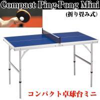 卓球ブームで大人気!あなたも神ラリーできます!コンパクトサイズでも白熱のゲームが可能!! 通常162...