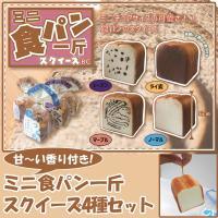 お店で売ってる食パン一斤超リアル!!にぎって、しっとり!ヤミツキだよ♪   袋を開けると甘いミルクの...