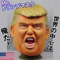 高級天然ラテックスを使用したなりきりラバーマスクに第45代アメリカ大統領のあの人が登場! 世界の中心...
