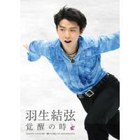 男子フィギュアスケート界若き世界王者羽生結弦の、珠玉の演技映像と貴重なオフショットを収録! 19歳に...