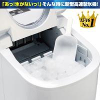 あっ!氷がないっ!・・・そんな時に新型高速製氷機! 水道水を入れてボタンを押すだけ!最短約6分-12...