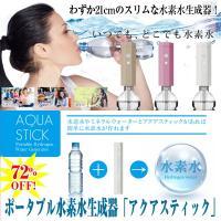 安心日本製・清潔に携帯!作り立てをいつでも飲める水素水生成スティック! わずか21cmのスリムな生成...