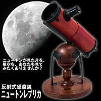ニュートンが見た月を、星空を、あなたも見てみたくありませんか? 歴史とロマンさえ感じるニュートン式反...