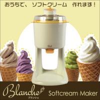 あなたのおうちがスイーツパーラーに大変身! おうちで、簡単に、本格的なソフトクリームが作れちゃいます...