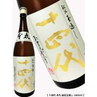 """本丸は""""十四代""""の特別本醸造  芳醇な香り、甘味と辛味の バランスが良くまとまった銘酒です。  ※こ..."""
