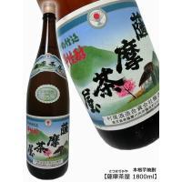 バランスのイイ味わいで、気楽に呑める軽やかさ。  商 品 名:薩摩茶屋 1800ml 酒  別:芋焼...
