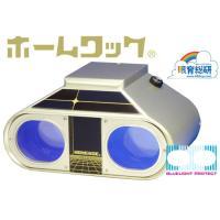 テレビを見ながらできる視力回復トレーニング器機