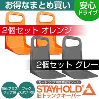 カー用品 便利グッズ 車 トランク コンテナ STAY HOLD mini 2個