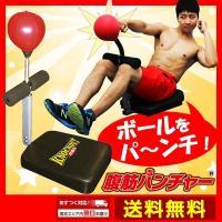 腹筋パンチャーは、楽しくボールをパンチして、ストレス解消しながら腹筋運動ができるトレーニング器具です...