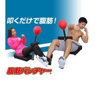 腹筋トレーニング器具 腹筋マシン 腹筋 器具 腹筋パンチャー 筋肉
