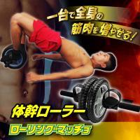 手でも足でも使える腹筋ローラー!  商品名:ローリングマッチョ  サイズ ホイール:直径28cm×幅...