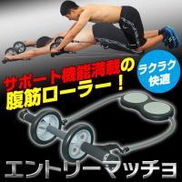 ・従来の腹筋ローラーのデメリットを解消。筋トレ初心者の方でも存分にトレーニングできる、サポート機能付...