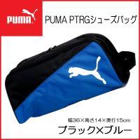 PUMA PTRG シューズバッグ  開口部はダブルファスナーで間口も広いのでシューズの出し入れが簡...