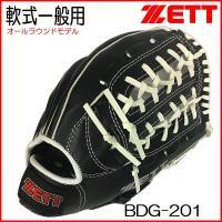 ZETT(ゼット) 軟式グラブ|野球グローブ   <<右投げ用の野球グラブです>>  大人用サイズで...