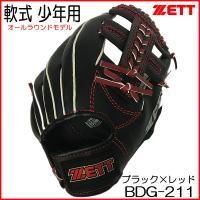 ZETT(ゼット) 軟式グラブ 指先から手首の土手までの長さ:25cm   <<右投げ用の野球グラブ...
