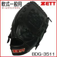 ZETT(ゼット) 軟式グラブ|野球グローブ  <<右投げ用の野球グラブです>>  軟式一般用(大人...