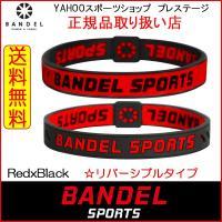 バンデル BANDELSPORTS バンデルスポーツ ブレスレット リバーシブルタイプ レッド/ブラック 全国送料無料