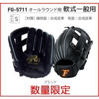 FALCON  軟式一般用 野球グローブ  野球・ソフトボールなど使用可能!  在庫処分につき大特価...