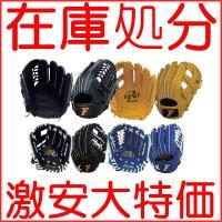 FALCON  軟式一般用 野球グローブ  野球・ソフトボールなど使用可能!  【親革】親指革命 親...