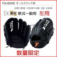 FALCON  <左用・左利き用>  軟式一般用 野球グローブ  野球・ソフトボールなど使用可能! ...