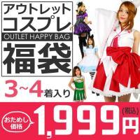 アウトレット コスプレ 福袋 おためし価格 3〜4着入り ハロウィン 仮装 イベント
