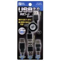 ※お取り寄せ(7〜10営業日以内に発送予定) ※キャンセル・返品不可 ・商品名: USB2.0伸縮コ...