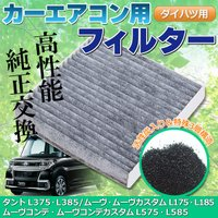 カーエアコン用フィルター  活性炭入り ダイハツ用 カーエアコンフィルター タント