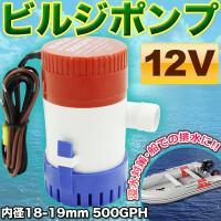 ハイパワー!! ビルジポンプ 12V 小型 水中 ポンプ 500GPH内径18-19mm  電圧12...