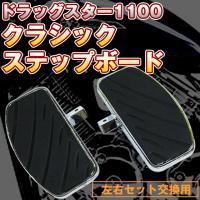 ドラッグスター1100クラシック ステップボード 左右セット 交換用