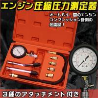 コンプレッションテスターセット エンジン圧縮圧力測定器 オートバイや車のエンジンのコンプレッション計...