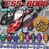エスボード クロス柄・ドクロ柄・ドラゴン柄 大人気 新感覚スケボー ジェイボード・ESS ボード 専用ケース付き 最安値