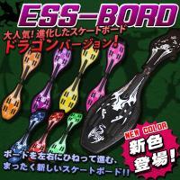 エスボード ドラゴン龍 最新型 スケボーESSBoard