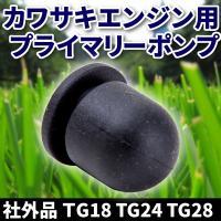 カワサキエンジン用 プライマリーポンプ 社外品 TG18 TG24 TG28 互換プライミングポンプ