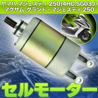 ●スターティング モーター アセンブリ 1式の出品です。  ●モーター本体サイズは純正ノーマルと同じ...