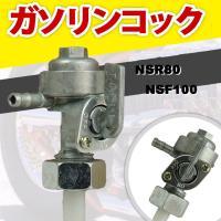 ガソリンコック フューエルコック NSR250R MC16 MC18