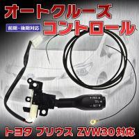 適応車種:トヨタ プリウス(ZVW30)  クルーズコントロールが他グレードでも使用可能になります!...