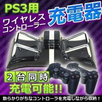 PlayStation3用コントローラー充電器 2台同時にコントローラーを充電出来ます。 1つのUS...