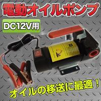 電動 ハンディ オイルポンプ DC12V用!  オイルの移送に最適!  自動車整備、レジャーボート・...
