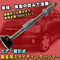 ●エアー式スライディングハンマー ●車体、板金の凹みで活躍するエアー式スライディングハンマー。 ●エ...