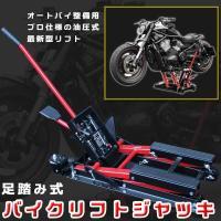 オートバイ整備用プロ仕様の油圧式最新型リフトです。 ATV/四輪バギーなどのメンテナンスにも最適。 ...