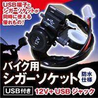 防水仕様のUSB付きシガーソケット12V+USBジャック iphone 5/5s 6 4 4s An...