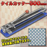 ●50cmまでのタイルを簡単綺麗に切断できます。 ●ハンドル部の動作によりタイルを直線に押し割ります...